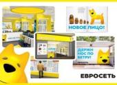 Основной владелец «Евросети» откроет магазины товаров для дома