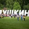 Праздник поэзии в «Михайловском»