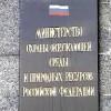 Донской: Минприроды России ужесточит ответственность за нефтеразливы
