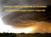 Солнце,кометы и земные катаклизмы 28.04.2014
