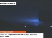 В небе над Свердловской областью новая вспышка: теперь синяя