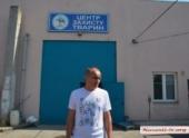 В Николаеве КП «Центр защиты животных» фактически не работает